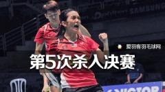 陈健铭/赖沛君,今年第5次打入混双决赛