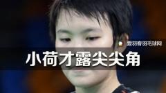 """未来女版""""宗伟"""",吴堇溦技术分析"""