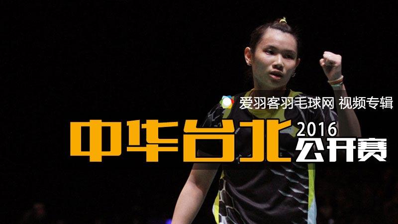 2016年中华台北羽毛球公开赛