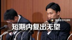 桃田贤斗短期复出无望,至少禁赛1年