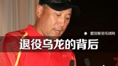 面对唐渊渟退役谣言,国羽为何保持沉默?
