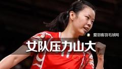 羽坛江湖,还会有国羽女队的传说吗?