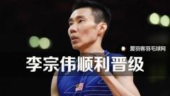 日本超级赛丨李宗伟晋级,戴资颖一轮游
