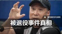 """为避免世界羽联罚款,唐渊渟""""被退役"""""""