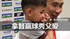 李宗伟带儿子参加日本赛,赢球大秀父爱