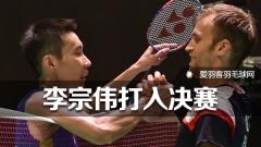 日本赛丨拿督打入决赛,国羽女单锁定冠军
