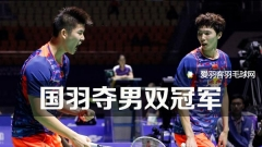 日本赛:李俊慧/刘雨辰夺首个超级赛冠军