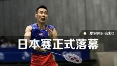 日本赛:李宗伟获胜,国羽小将揽3冠
