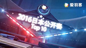 2016日本公开赛十佳球