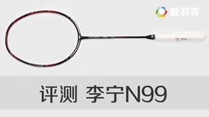 【试打视频】李宁 N99