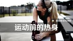 运动前的热身(1)——热身原理