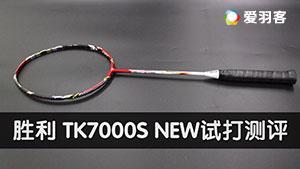 【试打视频】胜利 TK7000S NEW