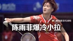 韩国赛1/8决赛:陈雨菲爆冷因达农,黄宇翔出局