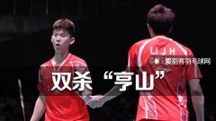 """韩国1/4决赛丨李俊慧/刘雨辰双杀""""亨山"""""""