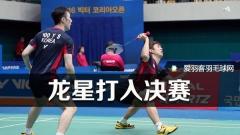 """韩国赛丨""""龙星""""打入决赛,乔斌晋级"""
