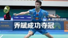 韩国赛:乔斌击败孙完虎,夺首个超级赛冠军