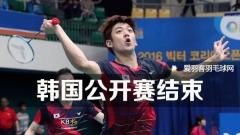 """韩国赛结束丨""""龙星""""逆转谢幕,国羽获一冠"""