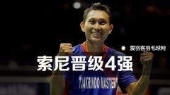 泰国黄金赛:索尼打进4强,吴堇溦击败队友晋级