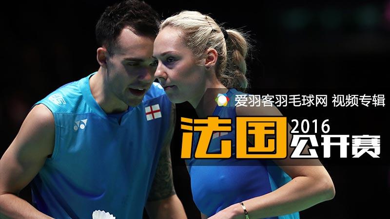 2016年法国羽毛球公开赛