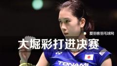 泰国黄金赛:大堀彩将与布桑兰争冠,索尼晋级