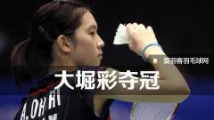 泰国黄金赛:大堀彩击败布桑兰,成功夺冠