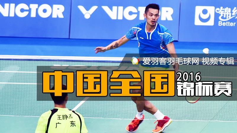 2016年中国全国羽毛球团体锦标赛