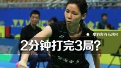 中华台北赛实行11分制,有人2分钟竟打完3局