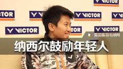 纳西尔鼓励年青人成为羽球运动员