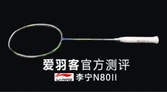 【爱羽客评测室】李宁N80Ⅱ球拍测评