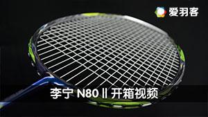 【开箱视频】李宁 N80Ⅱ球拍开箱评测