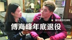 傅海峰曝年底退役,对广东队很失望!