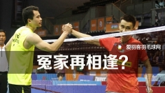 法国赛:李宗伟或再遇魏楠,马琳退赛
