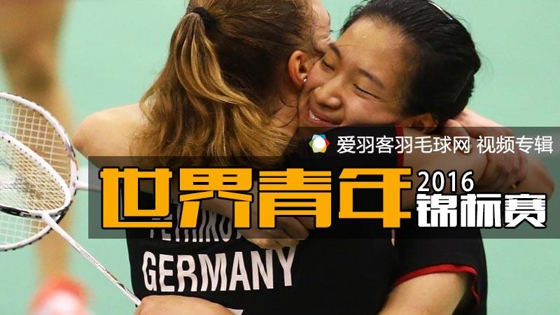 2016年世界青年羽毛球锦标赛