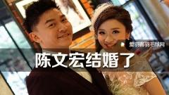 陈文宏注册结婚!感激太太一路陪伴!