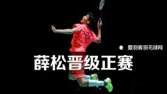首日法国赛:薛松击败乔斌晋级,将战乔纳坦
