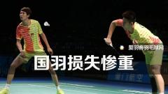 法国羽球赛丨何冰娇晋级,国羽男双全军覆没