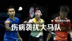 除了李宗伟退赛,陈蔚强也受伤病影响