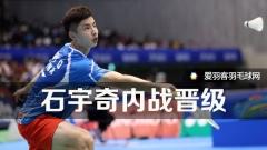法国赛:国羽现两组内战,石宇奇击败田厚威