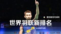 羽联排名:马来西亚占据2项世界第一