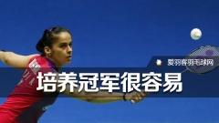 内维尔:中国培养羽毛球世界冠军很容易