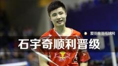 碧特博格公开赛:石宇奇、薛松、黄宇翔晋级16强