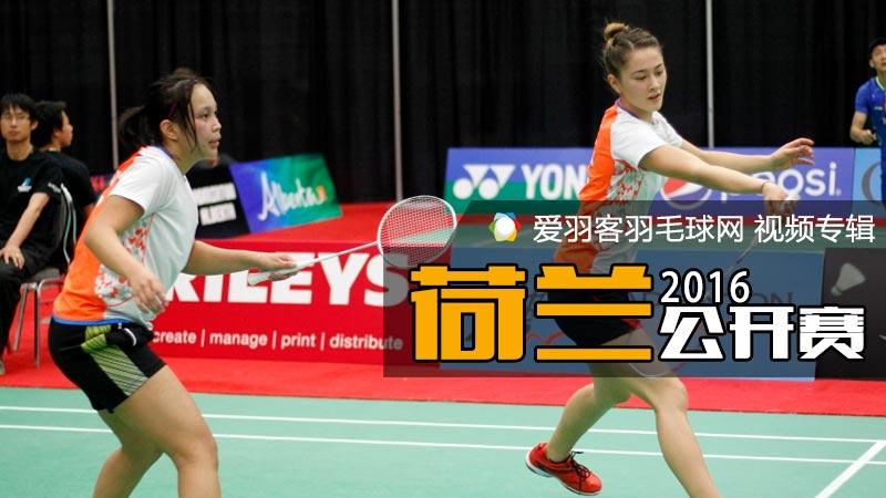 2016年荷兰羽毛球公开赛