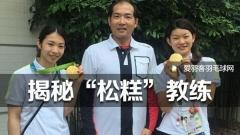 """前国手日本""""养狼"""",国羽最稳奥运金牌,竟葬送他手?"""
