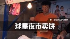 为父母分忧,中华台北选手夜市卖饼