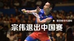 腿伤困扰还在持续,李宗伟确认缺席中国赛