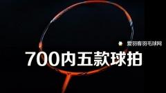 这五款700元内中端拍,甚至可叫板千元高端球拍!