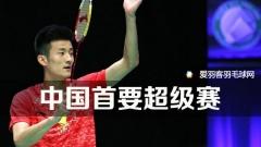 中国赛丨林李缺席,谌龙奥运会后首秀