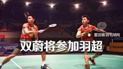 双蔚组合放眼世界第一,将参加中国羽超
