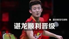 中国赛:谌龙孙瑜晋级,国羽混双也剩独苗