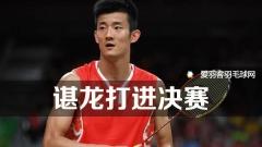 """中国赛:""""双龙会""""结束,谌龙2-1击败安赛龙"""